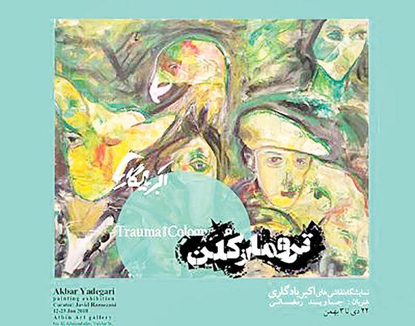 نقاشیهای پیشکسوت نمایش در گالری آتبین