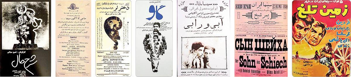 پوسترهایی که پای ایرانیان را به سینما باز کرد