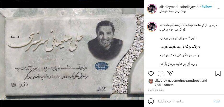 سنگ آرامگاه علی سلیمانی نصب شد/ عکس