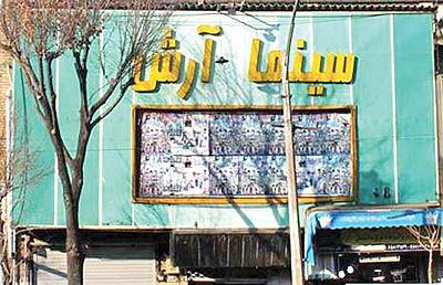 تخریب سینما آرش