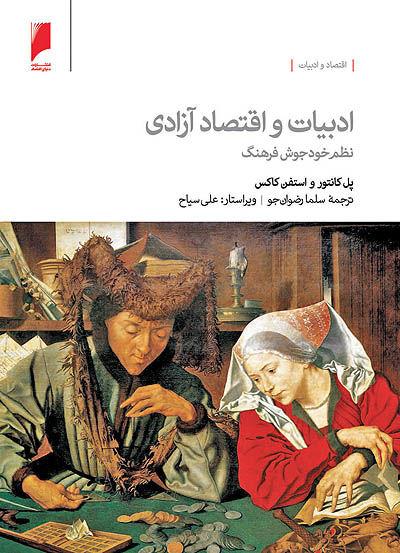 پرفروشهای انتشارات «دنیای اقتصاد» از 11 تا 17 مرداد