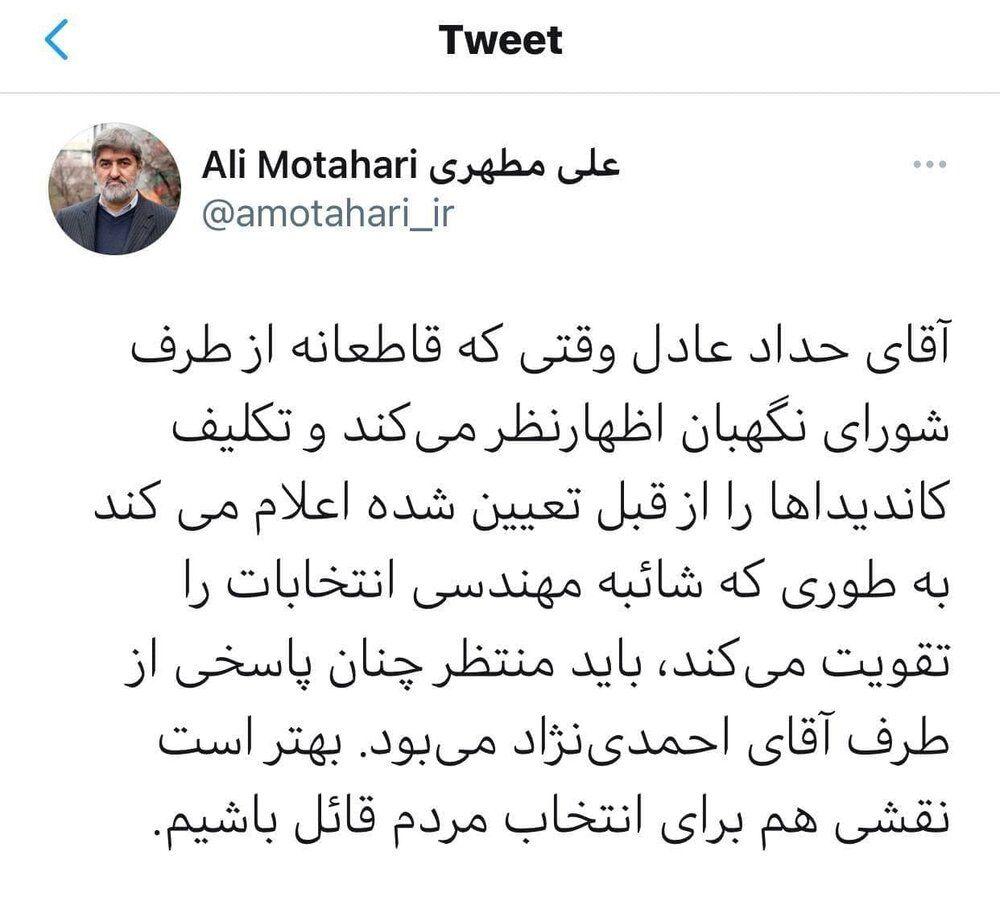 واکنش توئیتری علی مطهری به درگیری شدید بین حدادعادل و احمدی نژاد