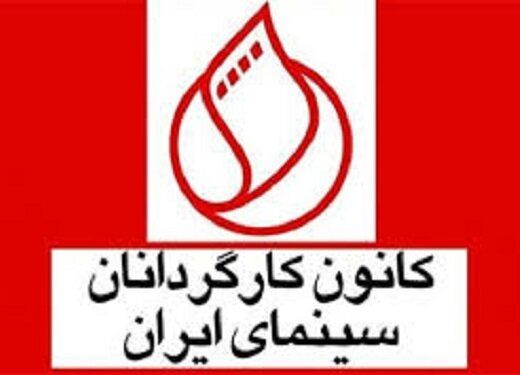 اعتراض تند سه کارگردان به حذف ۳۳۰ عضوِ کانون کارگردانان سینمای ایران