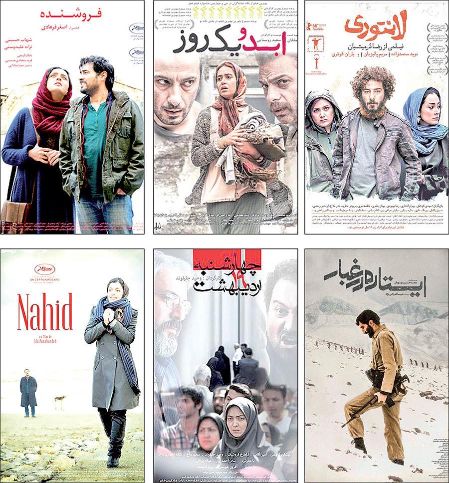 شانسهای سینمای ایران در اسکار2017