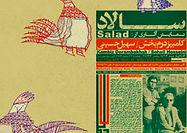«سالاد» درمبخش جمعه افتتاح میشود