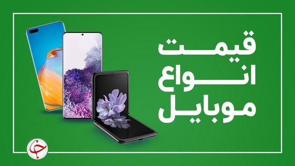 قیمت انواع گوشی موبایل امروز ۲۴ خرداد