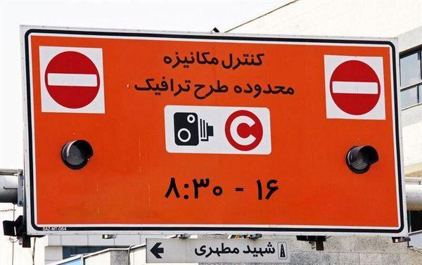 دوربینهای طرح ترافیک پایتخت روشن میشود