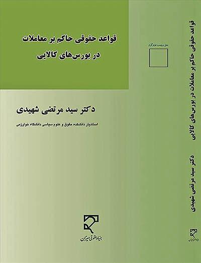 عنوان: قواعد حقوقی حاکم بر معاملات  در بورسهای کالایی