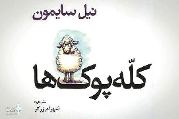 دو سانس نمایشنامه خوانی کلهپوکها در تهران