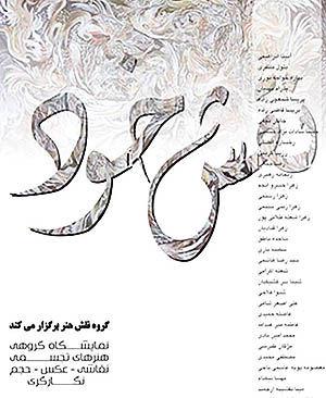 نمایشگاه گروهی «نقش خود»  در موزه فلسطین