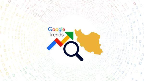 بیشترین جستوجوی گوگل ایرانیان در مهر ۹۹