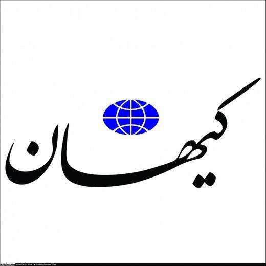 انتقاد کیهان از اصلاح طلبان