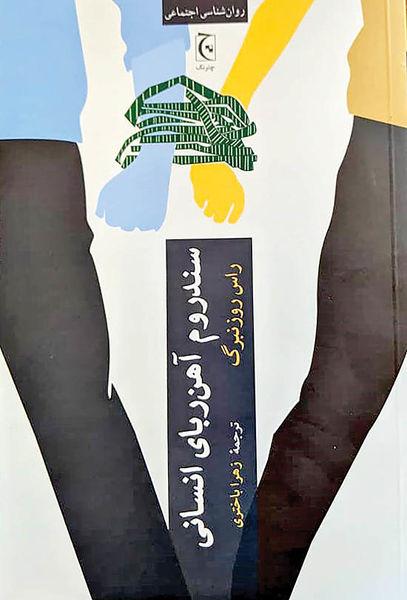 «سندروم آهنربای انسانی»  در بازار کتاب