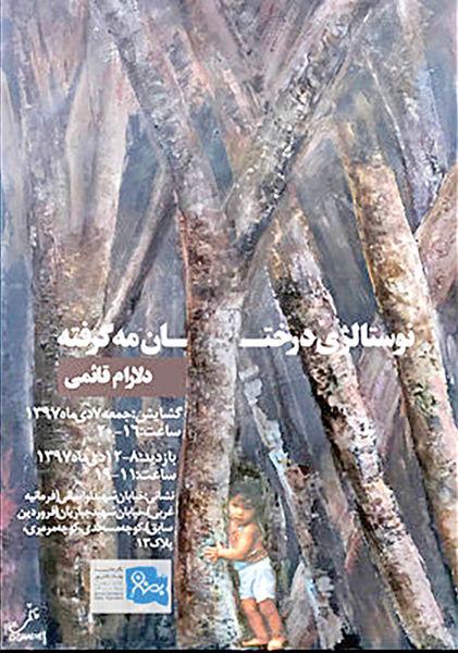 نمایشگاه نقاشی خیریه «نوستالژی درختان مه گرفته»