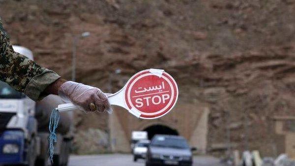 اعمال محدودیتهای تردد بین استانی از ظهر امروز
