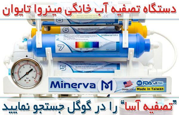 بهترین برندهای معتبر دستگاه تصفیه آب خانگی در ایران