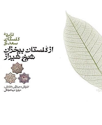 گزیده صوتی «گلستان» با صدای ابوالحسن تهامی