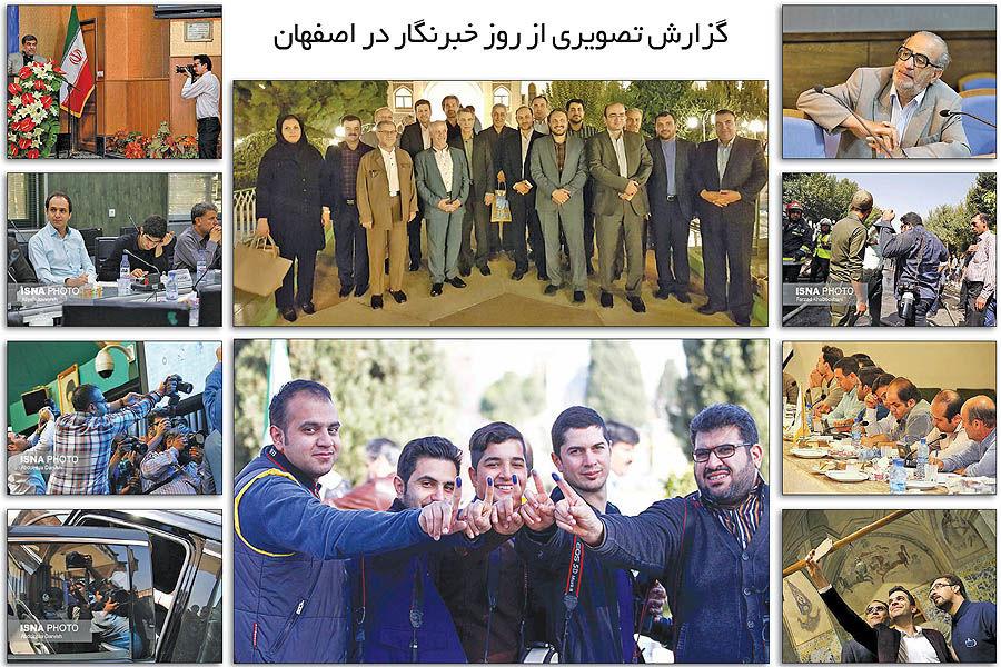 گزارش تصویری از روز خبرنگار در اصفهان