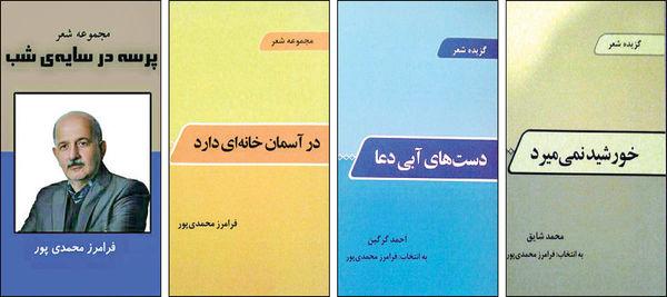 انتشار چهار کتاب از یک شاعر گیلانی
