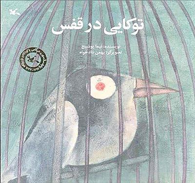 پرواز توکای نیمایوشیج در بازار کتاب کودک