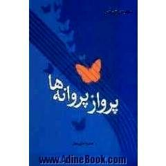 کتاب پرواز پروانه ها ~حمزه تدین منش - نشر قدر ولایت - آدینه بوک