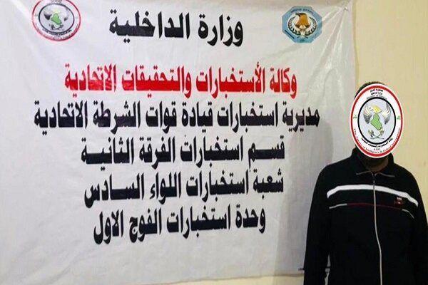 بازداشت سرکرده داعشی در جنوب غرب بغداد