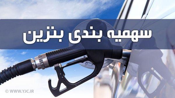 سهمیه بنزین آبان واریز شد + جدول