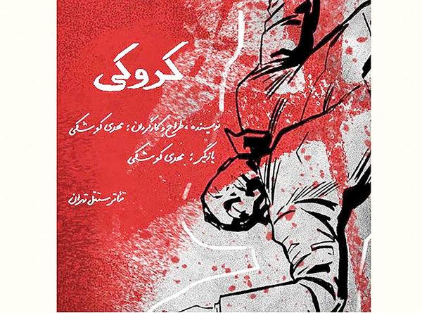 اجرای محدود «کروکی» در تئاتر مستقل تهران