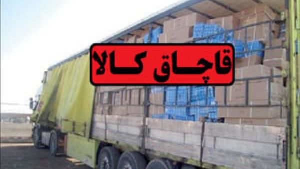 ۲۹ میلیارد ریال کالای قاچاق در کرمان کشف شد