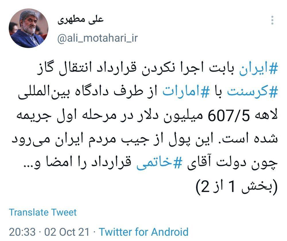 واکنش تند مطهری به بدهی ۶۰۷ میلیون دلاری ایران به امارات