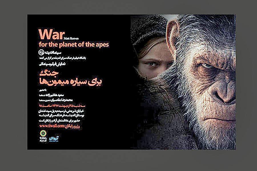 اکران «جنگ برای سیاره میمونها» در فرهنگسرای اندیشه