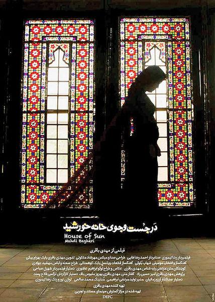اکران مستندی درباره خیابان ناصرخسرو