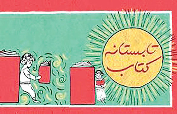برپایی طرح تابستانه کتاب در مرداد