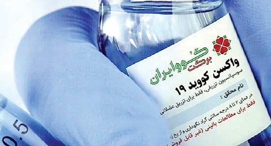 توضیح ستاداجرایی فرمان امام درباره قیمت واکسن ایرانی