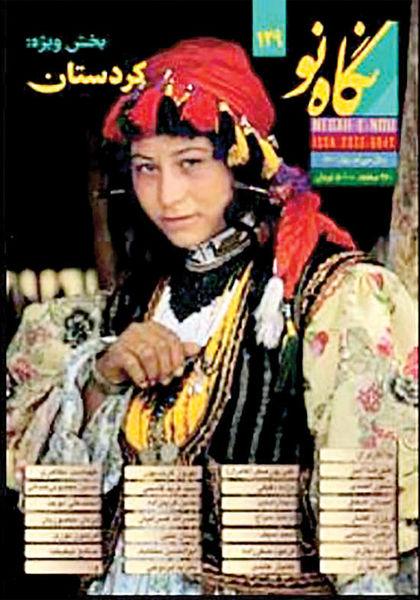 ویژهنامه کردستان در «نگاه نو»