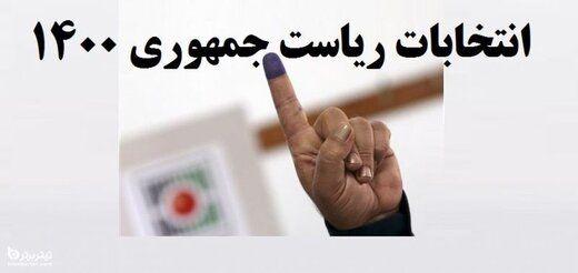 این 28 نفر رسما کاندیدای انتخابات ۱۴۰۰ شدند+ سوابق