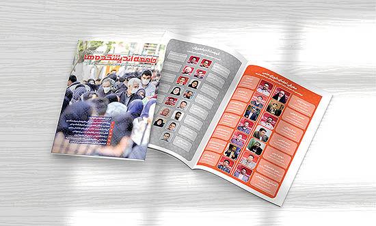 انتشار آخرین سیاستپژوهیها در حوزه مسائل اجتماعی و فرهنگی