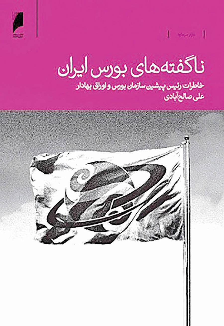 رونمایی از کتاب «ناگفتههای بورس ایران» در همایش مالی اسلامی