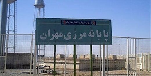 مرز مهران بازگشایی شد