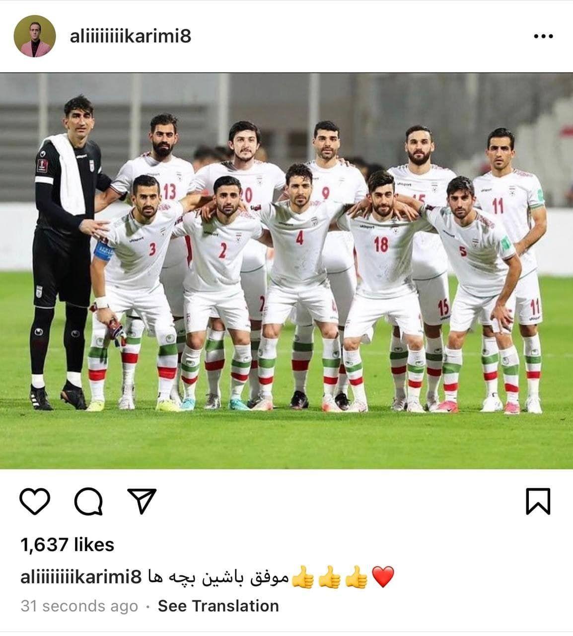 پیام علی کریمی برای بازیکنان تیم ملی/عکس