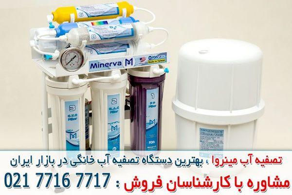 3 مرکز معتبر خرید دستگاه تصفیه آب خانگی در ایران