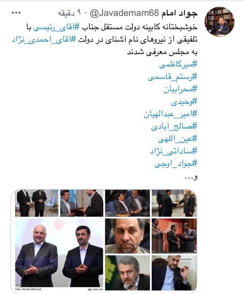 کنایه یک اصلاح طلب به حضور پررنگ مدیران احمدی نژاد در کابینه پیشنهادی رئیسی