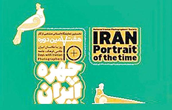 بازنمایش منتخب 10 روز با عکاسان در کرمان