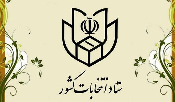 آخرین جزییات از ثبت نام داوطلبان انتخابات مجلس