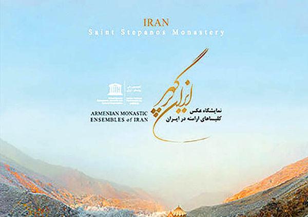 افتتاح نمایشگاه مجازی عکس «ایران پرگهر»