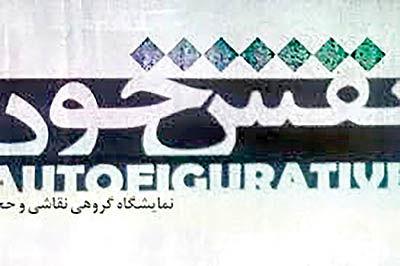 نمایشگاه «نقش خود» در موزه فلسطین