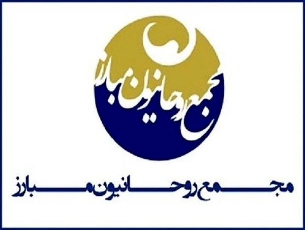 درخواست مجمع روحانیون مبارز از مسئولان: برای حفاظت از شخصیت هایی مثل شهید فخری زاده چاره اندیشی کنید