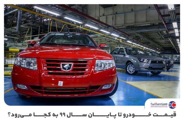 3 دلیل سکته ناقص بازار خودرو + جدول مقایسه قیمت