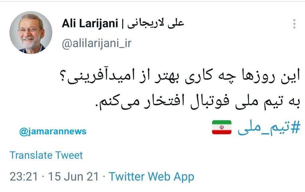 واکنش فوری علی لاریجانی به پیروزی تیم ملی فوتبال مقابل عراق
