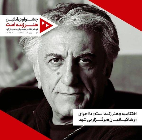 اختتامیه «هنر زنده است» با اجرای «رضا کیانیان» برگزار میشود